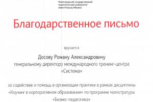 Мининский-университет