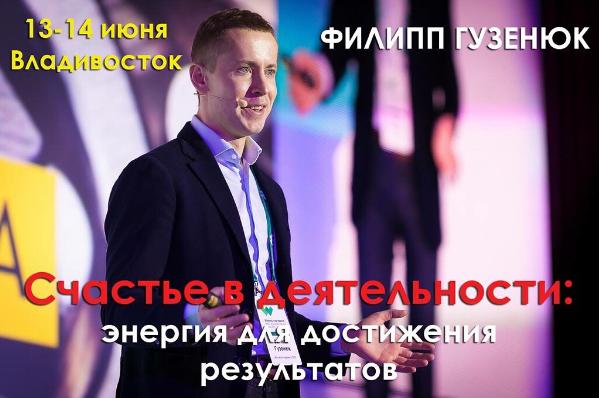 Филипп Гузенюк