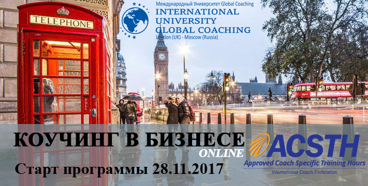 "Международная программа ""Коучинг в бизнесе"" ОНЛАЙН </br> (ACSTH ICF), London (UK) - Moscow (Russia) @ Online | Владивосток | Приморский край | Россия"