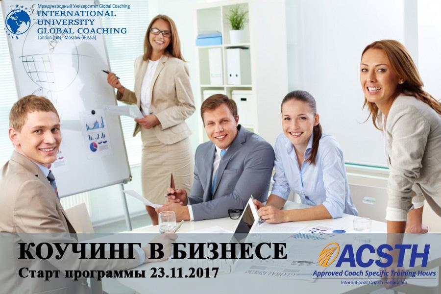 Международная программа «Коучинг в бизнесе» ACSTH ICF