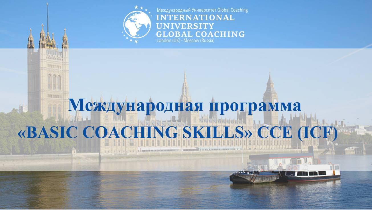 Онлайн программа «Основы Коучинга» @ Online | Владивосток | Приморский край | Россия