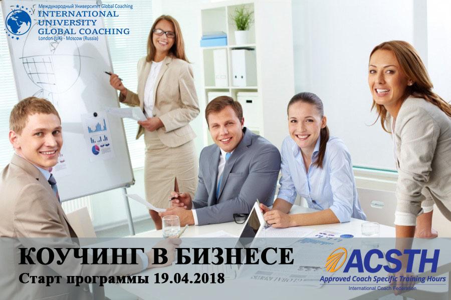 Международная программа «Коучинг в бизнесе» </br> (ACSTH ICF), London (UK) - Moscow (Russia) @ Жигура 26а, 4 этаж, ауд 4-3 | Владивосток | Приморский край | Россия