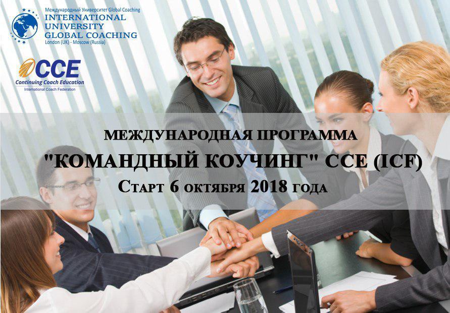 """Международная программа """"Командный коучинг"""" CCE (ICF) @ Жигура 26а, 4 этаж, ауд 4-3"""