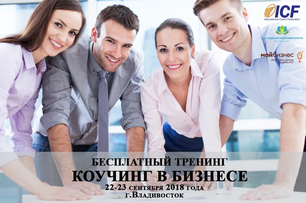"""Тренинг """"Коучинг в бизнесе"""" @ пр-т 100-летия Владивостока, 155. Фабрика «Заря», Бизнес-цех, 3 этаж, офис 306, конферен-зал «Lofting»"""