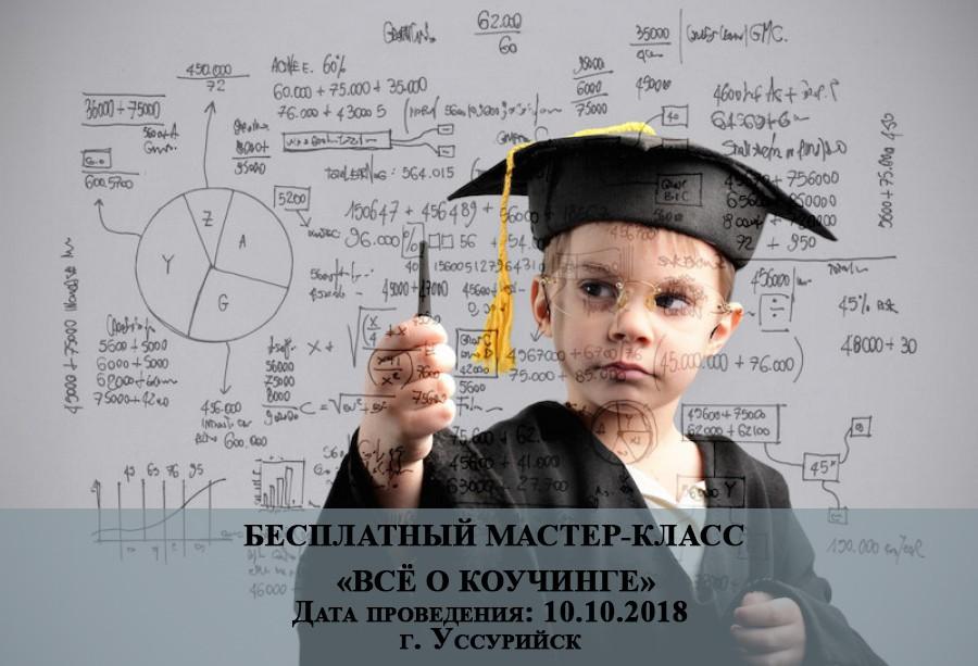 Бесплатный мастер-класс «Всё о коучинге» (г. Уссурийск)