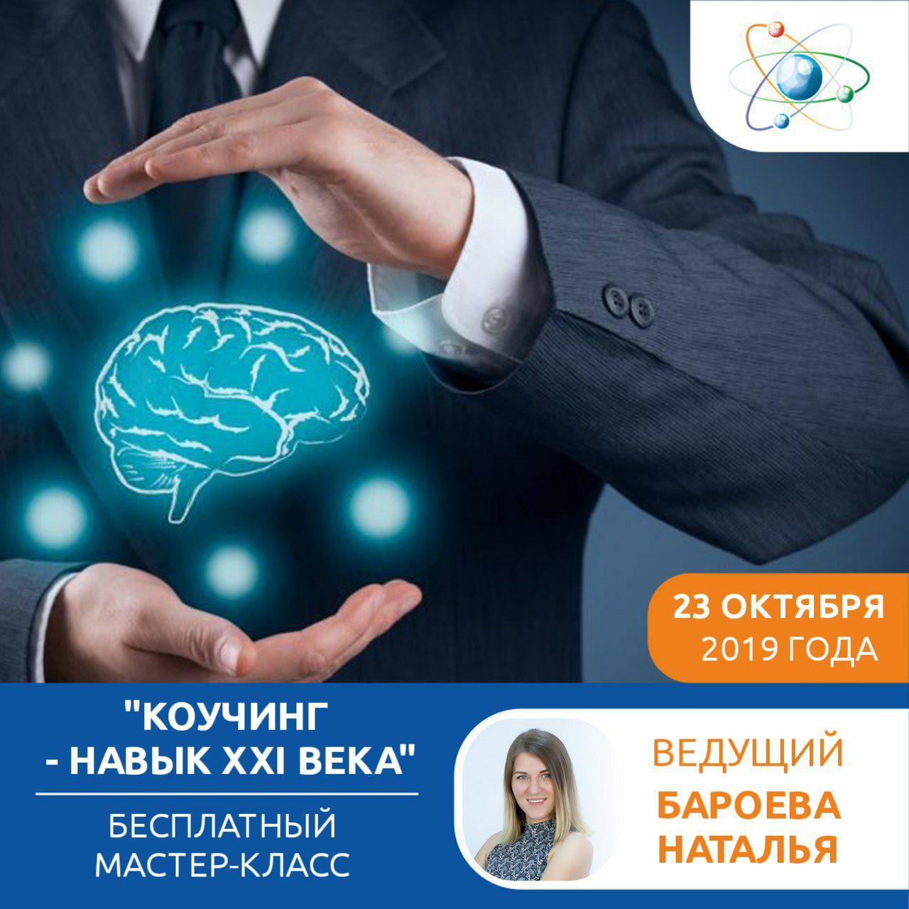 Бесплатный мастер-класс «Коучинг - навык 21 века» @ ул. Жигура, 26а, БЦ «Seven», ауд.2-7, «System ITC»