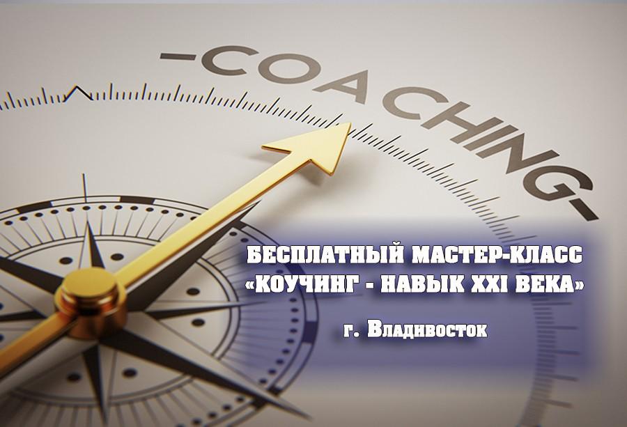Мастер-класс «Коучинг - навык 21 века» @ ул. Жигура, 26а, БЦ «Seven», ауд.2-7, «System ITC»