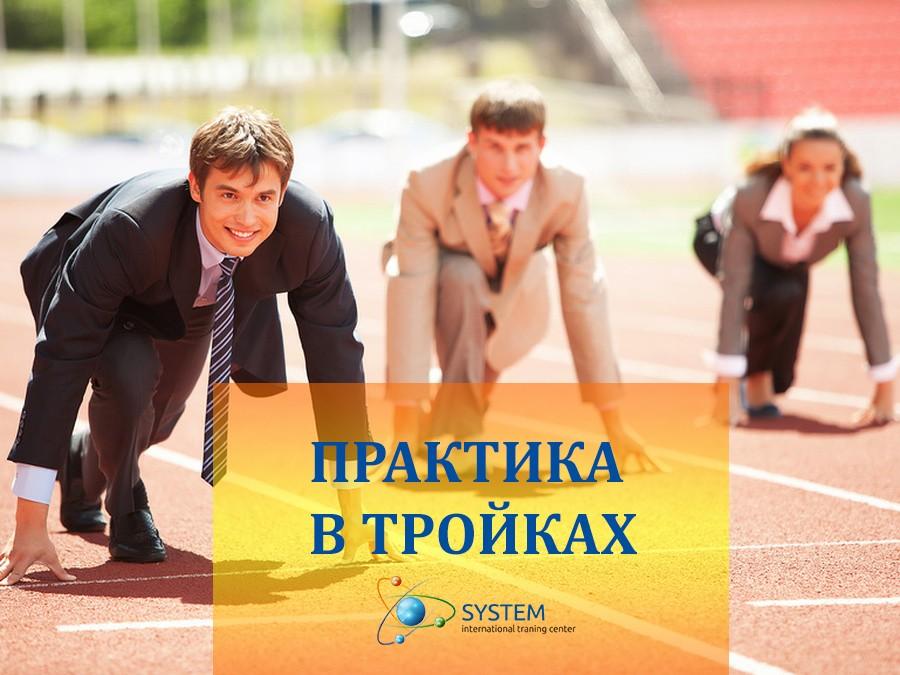 «Coach Upgrade». Практика в тройках @ ул. Жигура, 26а, БЦ «Seven», ауд.2-7, «System ITC».