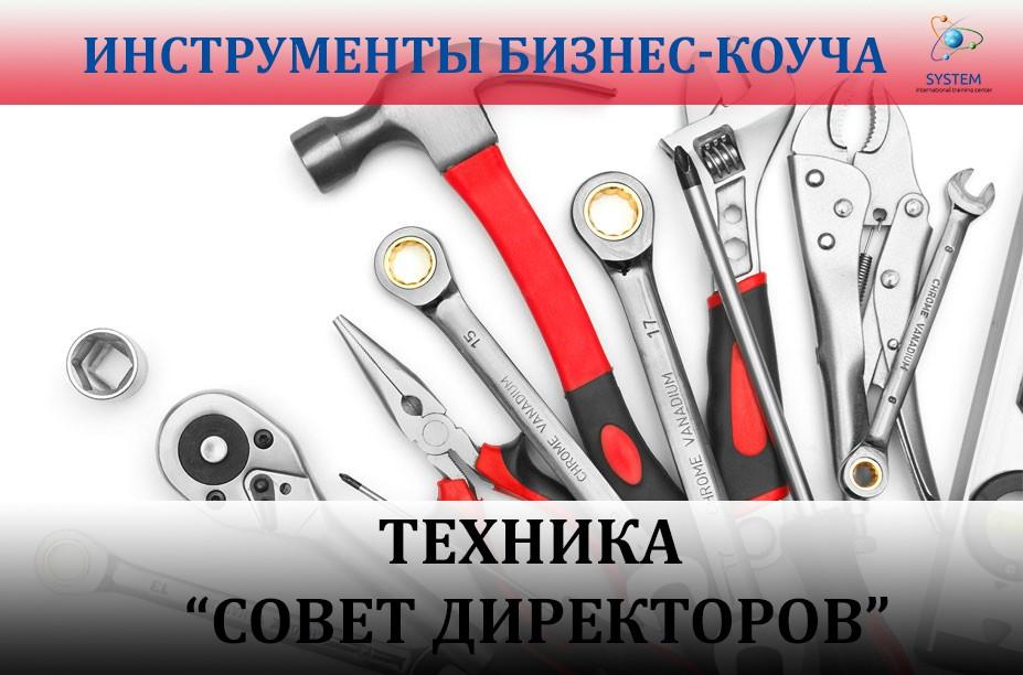"Мастер-класс ""Инструменты бизнес-коуча"" @ ул. Жигура, 26а, БЦ «Seven», ауд.2-7, «System ITC»"