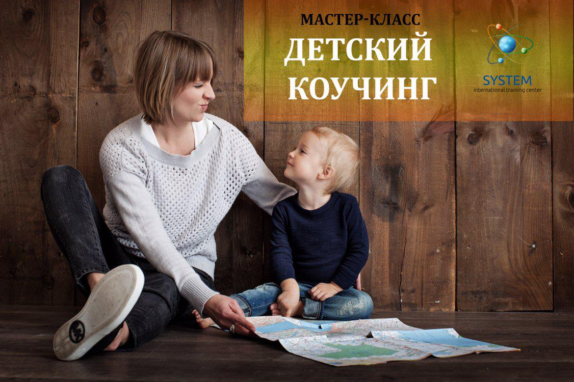 Мастер-класс «Детский коучинг» @ ул. Жигура, 26а, БЦ «Seven», ауд.2-7, «System ITC»