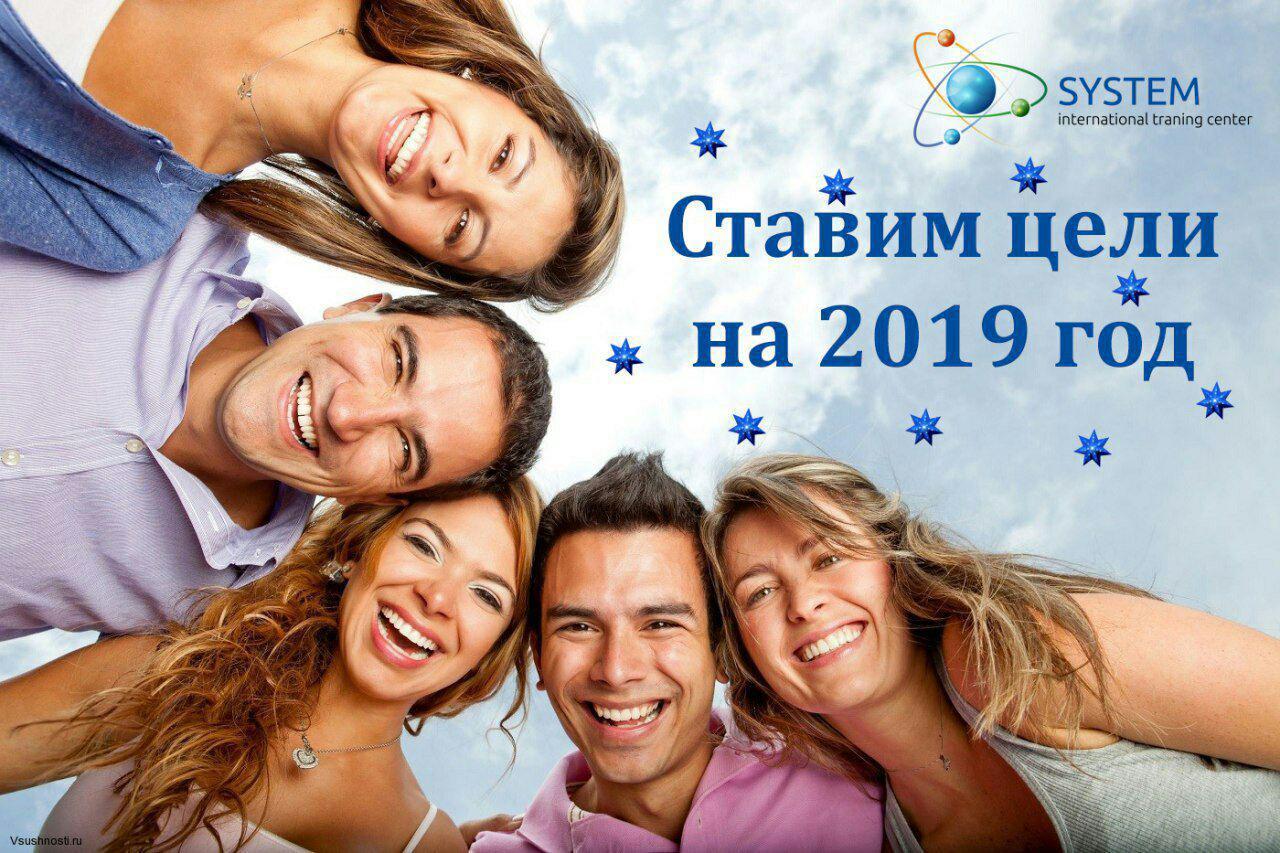 Коучинговая практика «Постановка сверхцелей на 2019 год» @ Владивосток | Приморский край | Россия