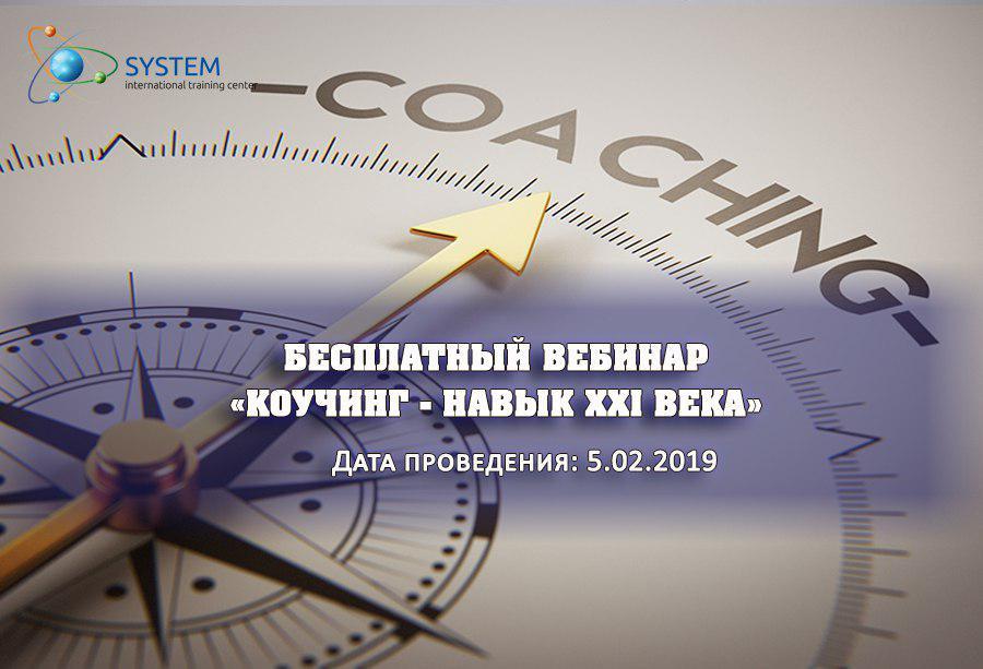 "Бесплатный вебинар ""Коучинг — навык 21 века"""