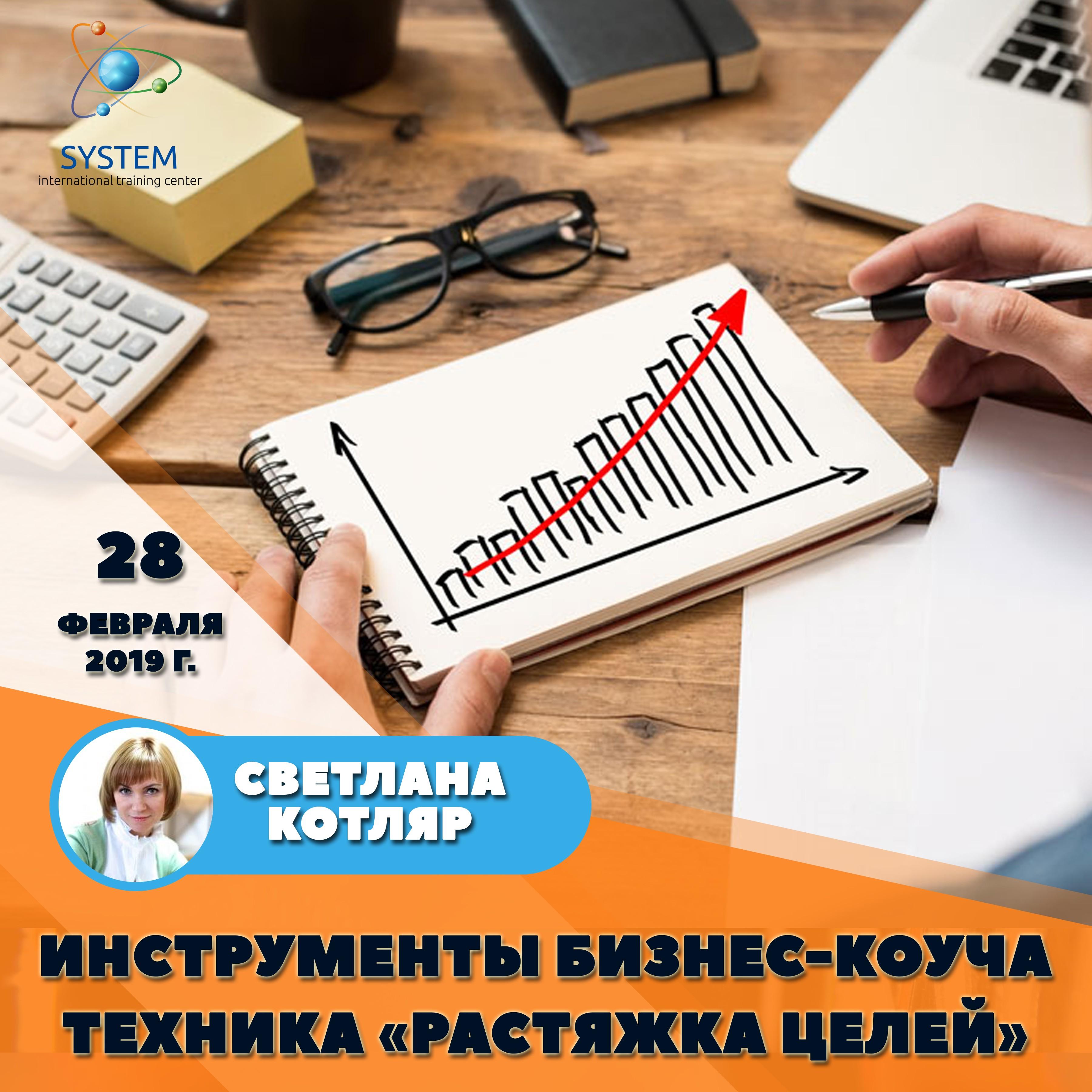 Инструменты бизнес-коуча. Техника «Растяжка целей» @ Владивосток, ул. Жигура, 26а, БЦ «Seven», ауд.2-7, «System ITC».