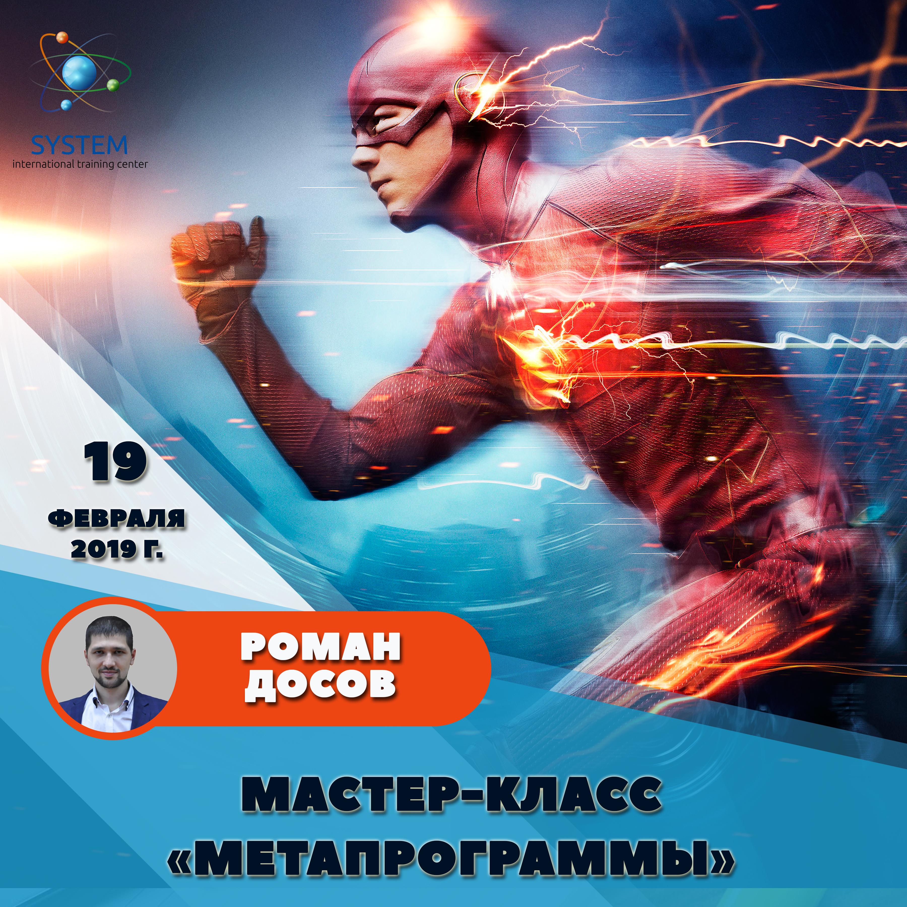 Мастер-класс «Метапрограммы» @ Владивосток, ул. Жигура, 26а, БЦ «Seven», ауд. 2-7, «System ITC»