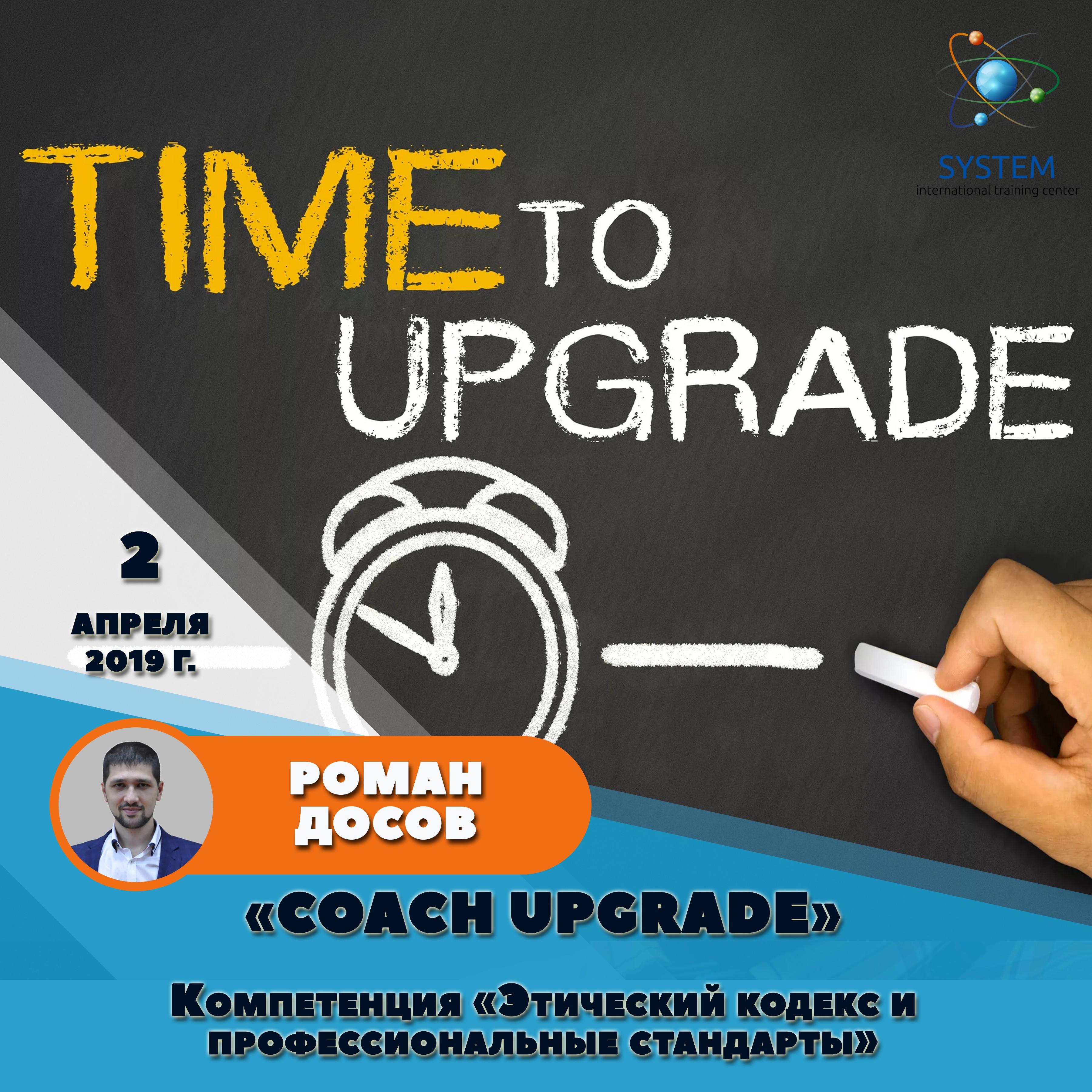 «Coach Upgrade». Компетенция «Этический кодекс и профессиональные стандарты» @ Владивосток, ул. Жигура, 26а, БЦ «Seven», ауд. 2-7, зал «System ITC»