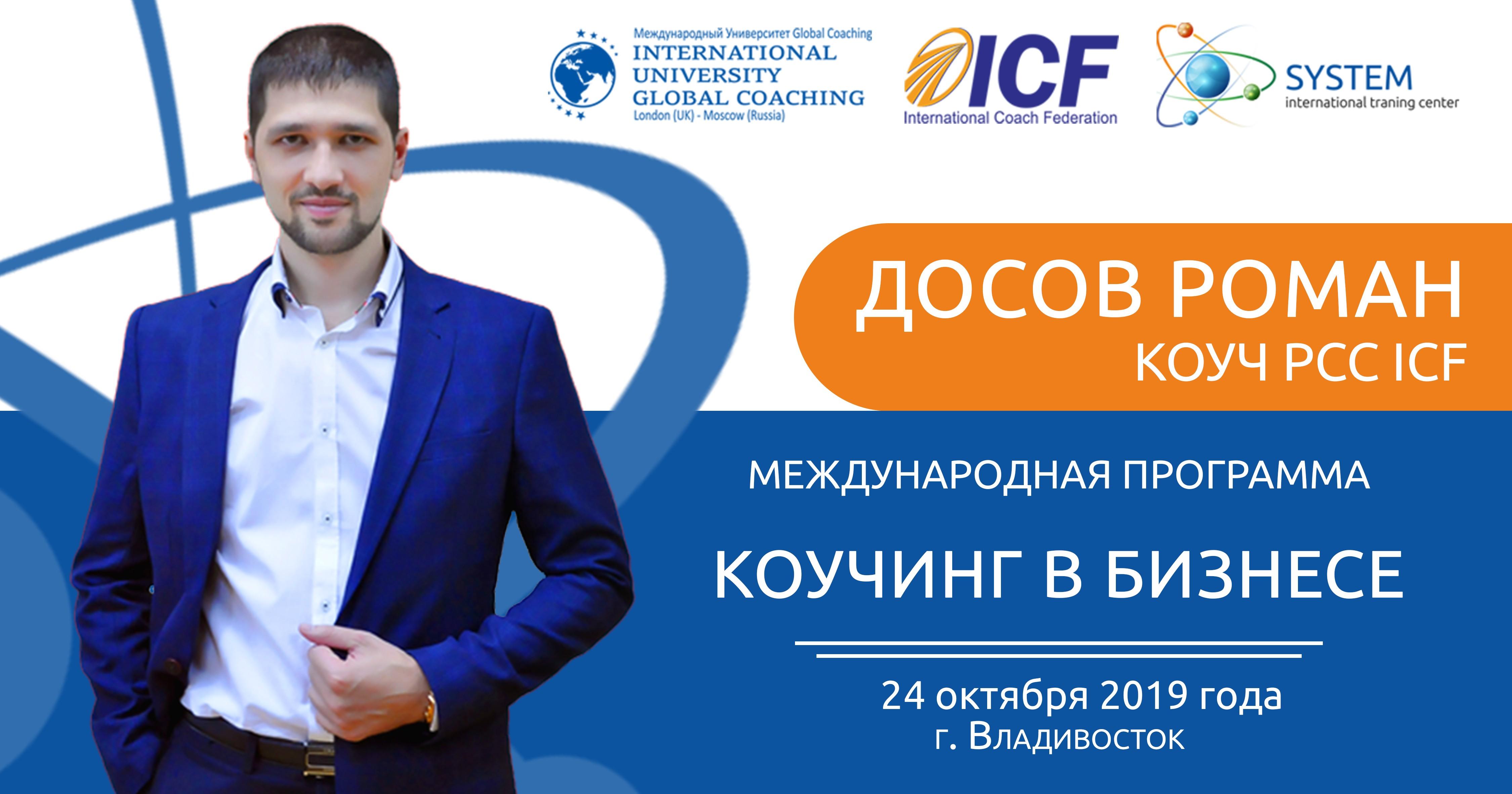 Международная программа «Коучинг в бизнесе» @ г. Владивосток, ул. Жигура 26а, 2 этаж, ауд.2-7 | Владивосток | Приморский край | Россия