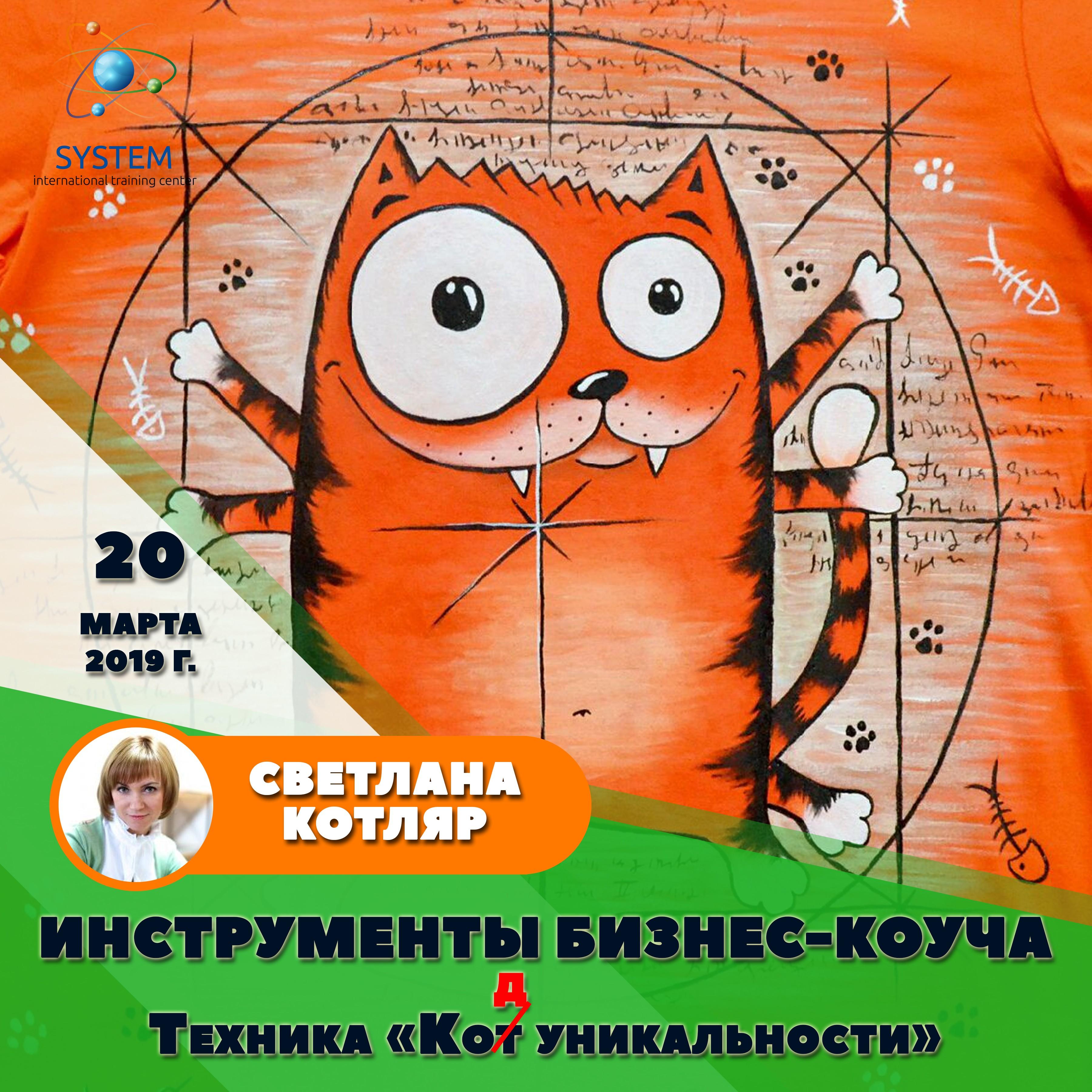 Инструменты бизнес-коуча. Техника «Код уникальности» @ Владивосток, ул. Жигура, 26а, БЦ «Seven», ауд. 2-7, «System ITC».