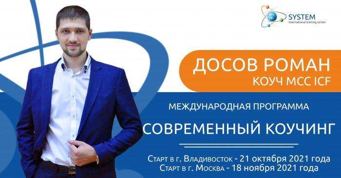 Международная программа «Современный коучинг» @ г. Владивосток | Владивосток | Приморский край | Россия