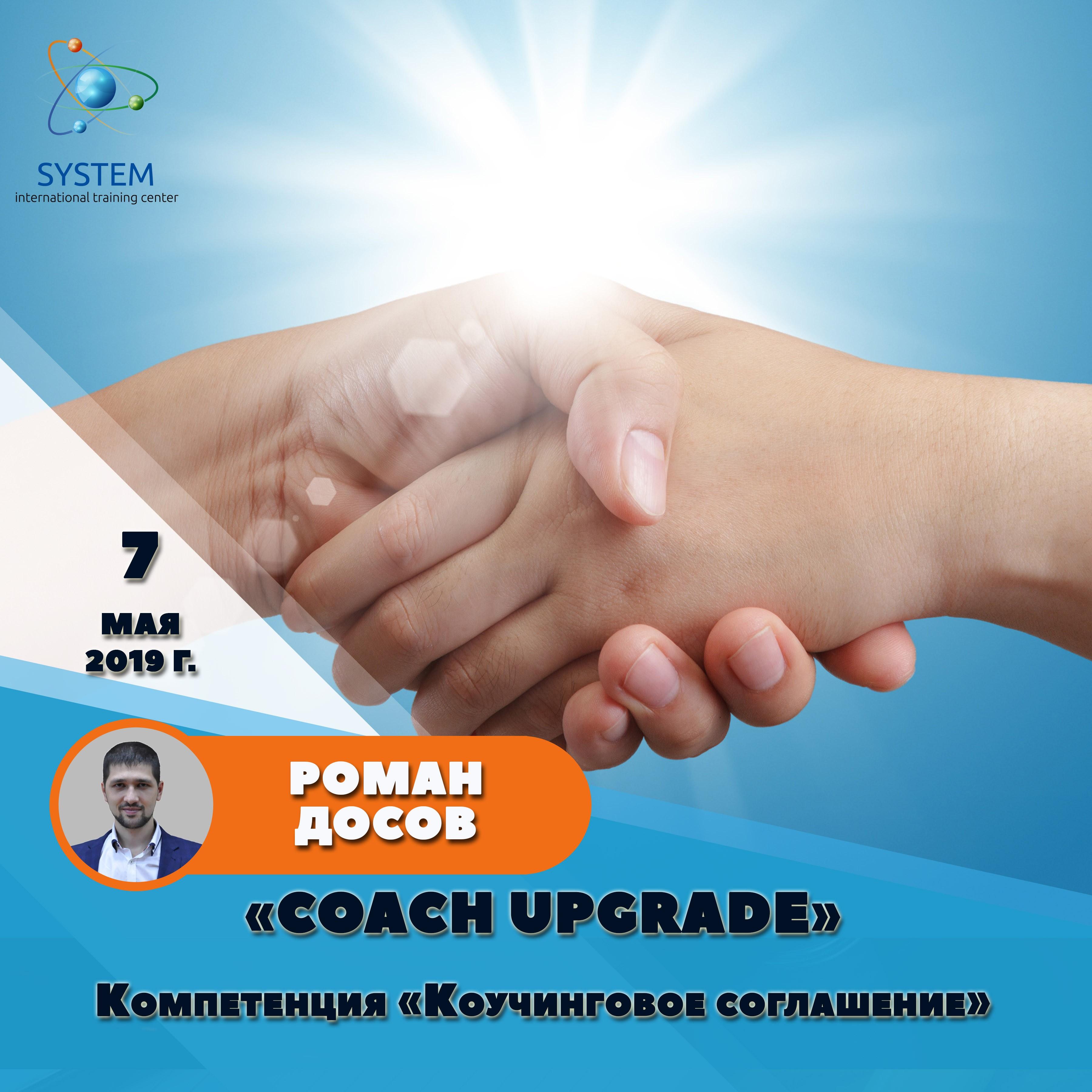 «Coach Upgrade». Компетенция «Коучинговое соглашение»