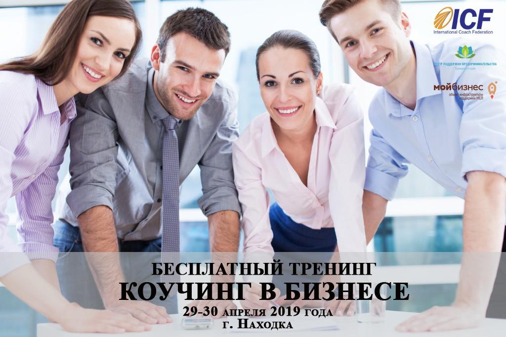 Тренинг «Основы коучинга» (г. Находка) @ Находка | Приморский край | Россия