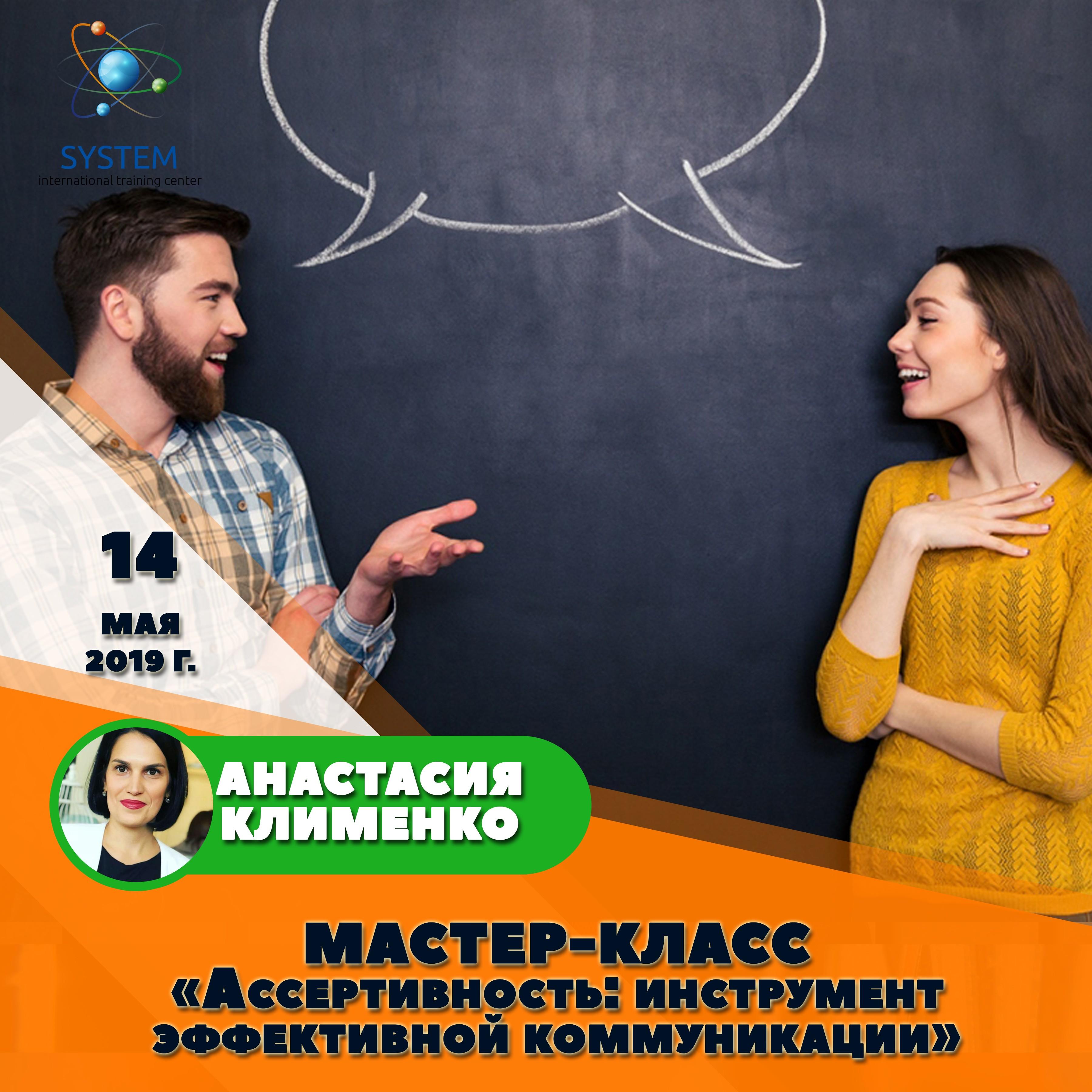 Мастер-класс «Ассертивность: инструмент эффективной коммуникации» @ Владивосток, ул. Жигура, 26а, БЦ «Seven», ауд. 2-7, зал «System ITC»
