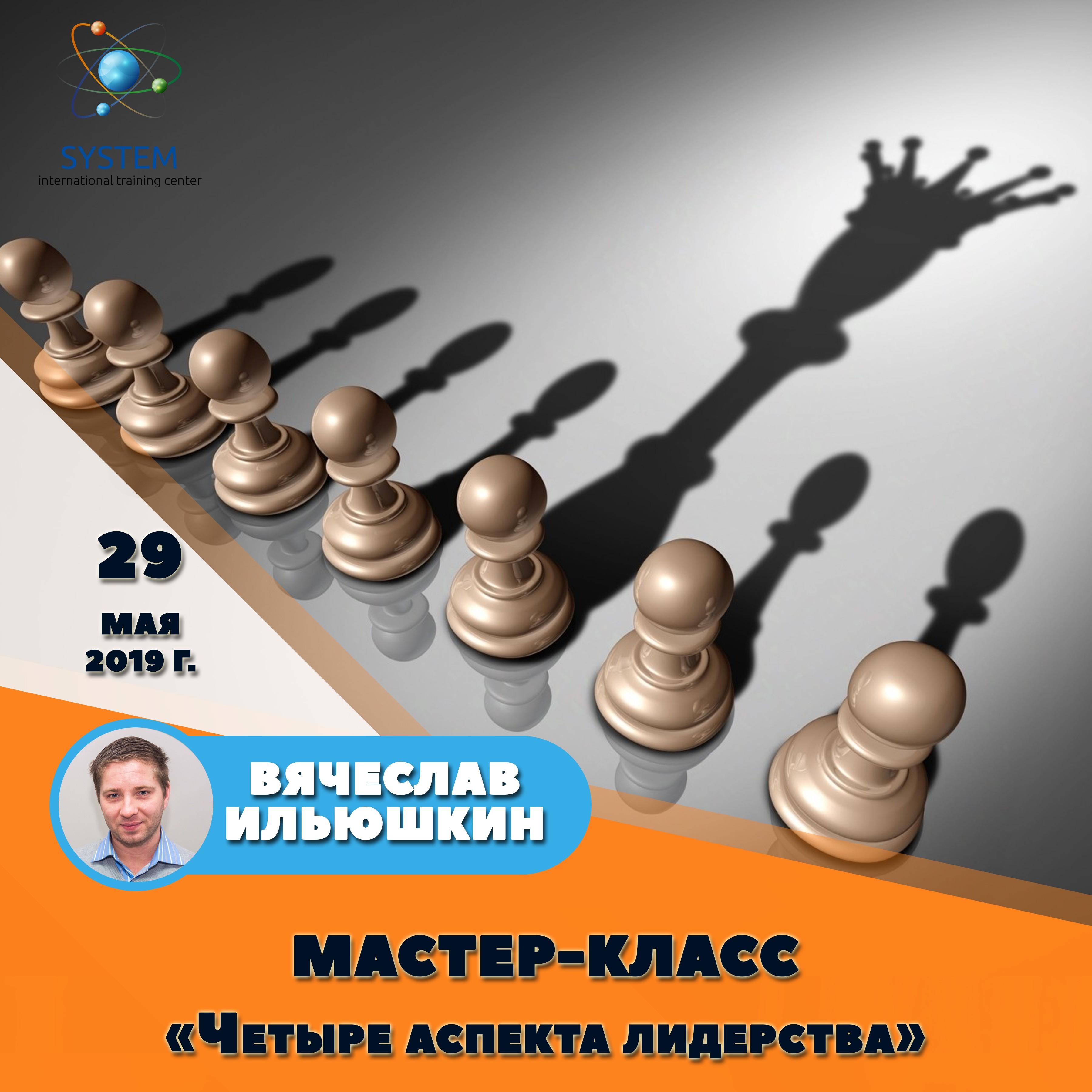 Мастер-класс «Четыре аспекта лидерства» @ Владивосток, ул. Жигура, 26а, БЦ «Seven», ауд. 2-7, зал «System ITC»