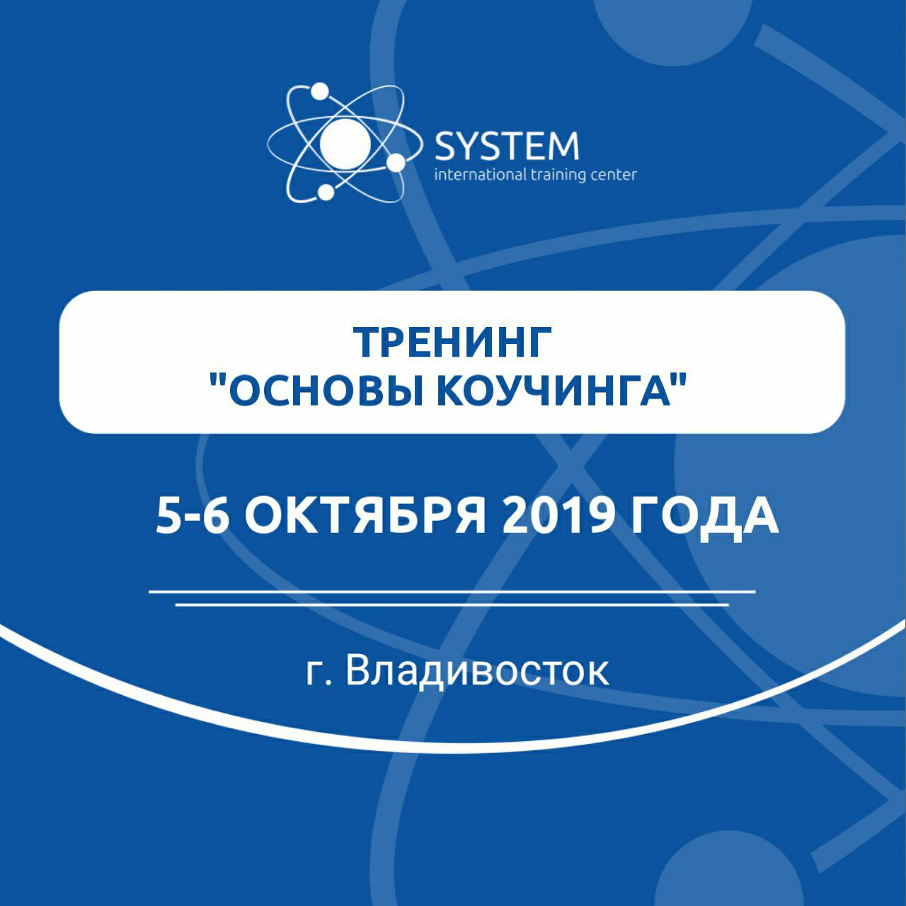 Тренинг «Основы коучинга» @ г. Владивосток, ул. Жигура 26а, этаж 2, ауд. 2-7, БЦ «Seven»