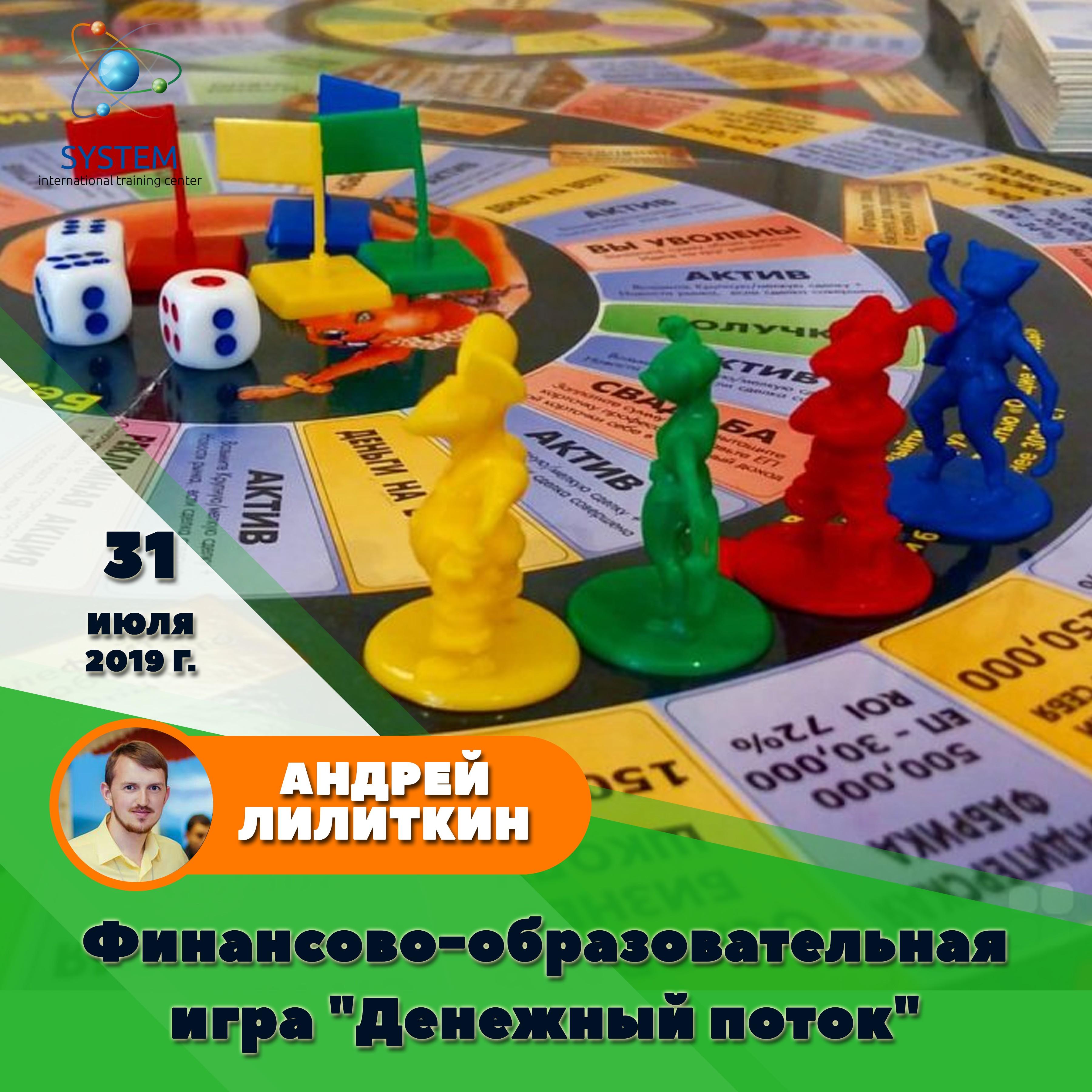 Финансово-образовательная игра «Денежный поток» @ Владивосток, ул. Жигура, 26а, БЦ «Seven», ауд. 2-7, зал «System ITC»