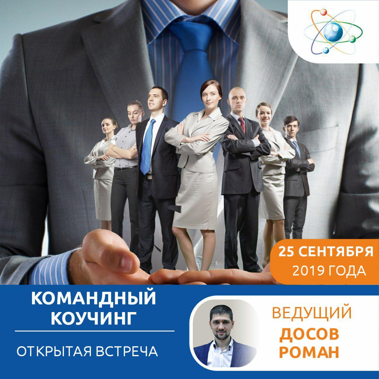 Открытая встреча «Командный коучинг» @ Владивосток, ул. Жигура, 26а, БЦ «Seven», ауд. 2-7