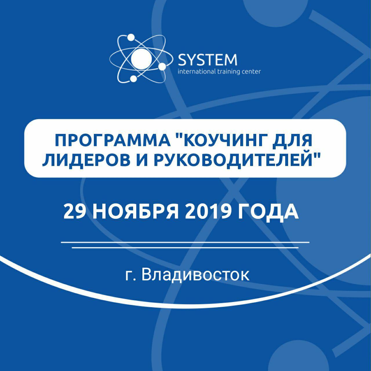 """Программа """"Коучинг для лидеров и руководителей"""" @ Владивосток, ул. Жигура, 26а, БЦ «Seven», ауд. 2-7, зал «System ITC»"""