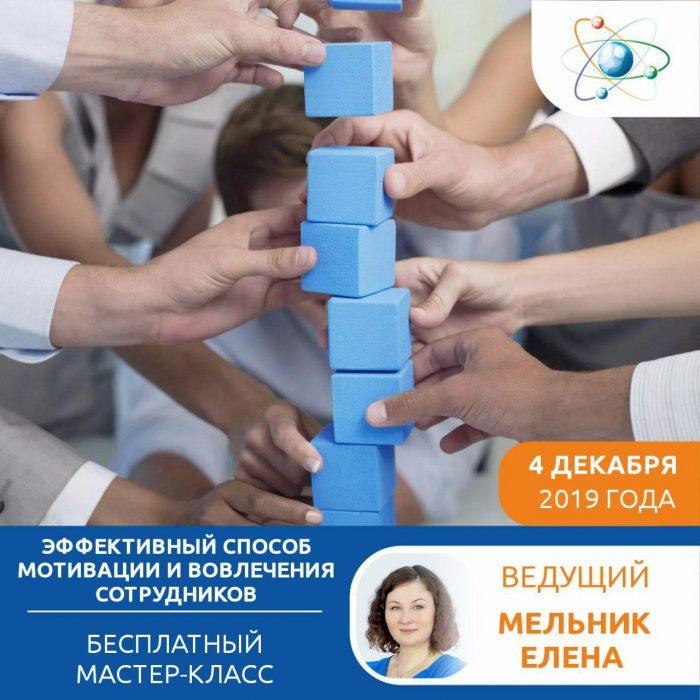 Бесплатный мастер-класс «Коучинг — эффективный способ мотивации и вовлечения сотрудников» @ Владивосток, ул. Жигура, 26а, БЦ «Seven», ауд. 2-7, зал «System ITC»