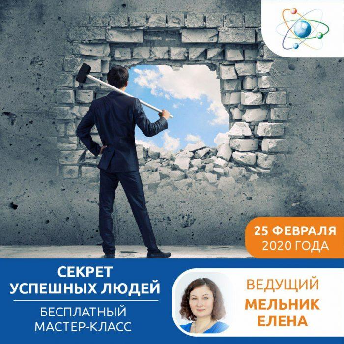 Бесплатный мастер-класс «Как расширить свои возможности с помощью коучинга: секрет успешных людей» @ Владивосток, ул. Жигура, 26а, БЦ «Seven», ауд. 2-7, зал «System ITC»