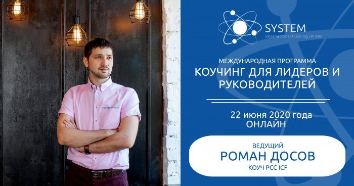 """Международная программа """"Коучинг для лидеров и руководителей"""" (онлайн) @ ONLINE"""