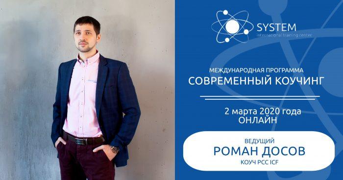Международная программа «Современный коучинг» (онлайн) @ г. Владивосток, ул. Жигура 26а, 2 этаж, ауд.2-7 | Владивосток | Приморский край | Россия