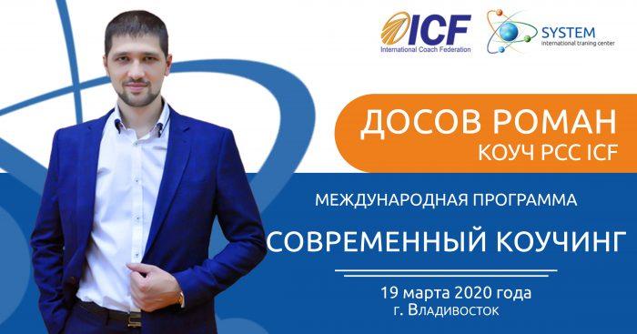 Международная программа «Современный коучинг» @ г. Владивосток, ул. Жигура 26а, 2 этаж, ауд.2-7   Владивосток   Приморский край   Россия