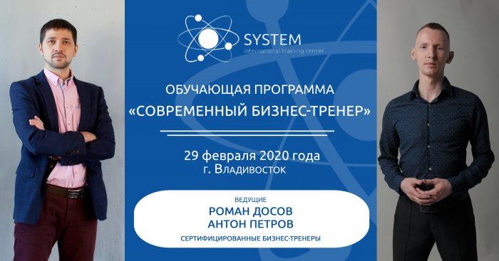 Обучающая программа «Современный бизнес-тренер» @ Владивосток, ул. Жигура, 26а, БЦ «Seven», ауд. 2-7, зал «System ITC»