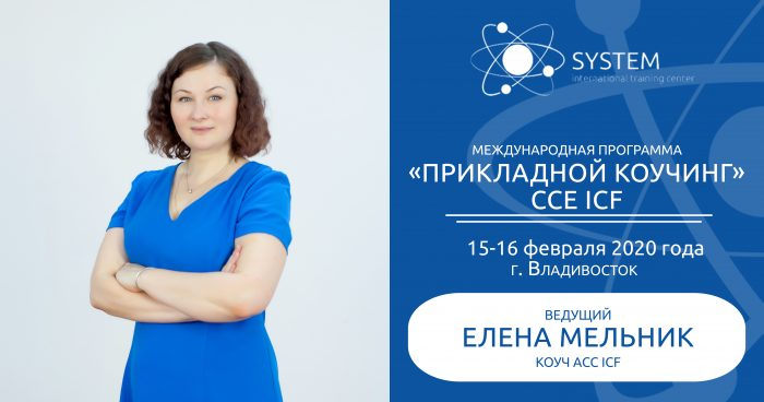 Международная программа «Прикладной коучинг» CCE ICF @ Владивосток, ул. Жигура, 26а, БЦ «Seven», ауд. 2-7, зал «System ITC»