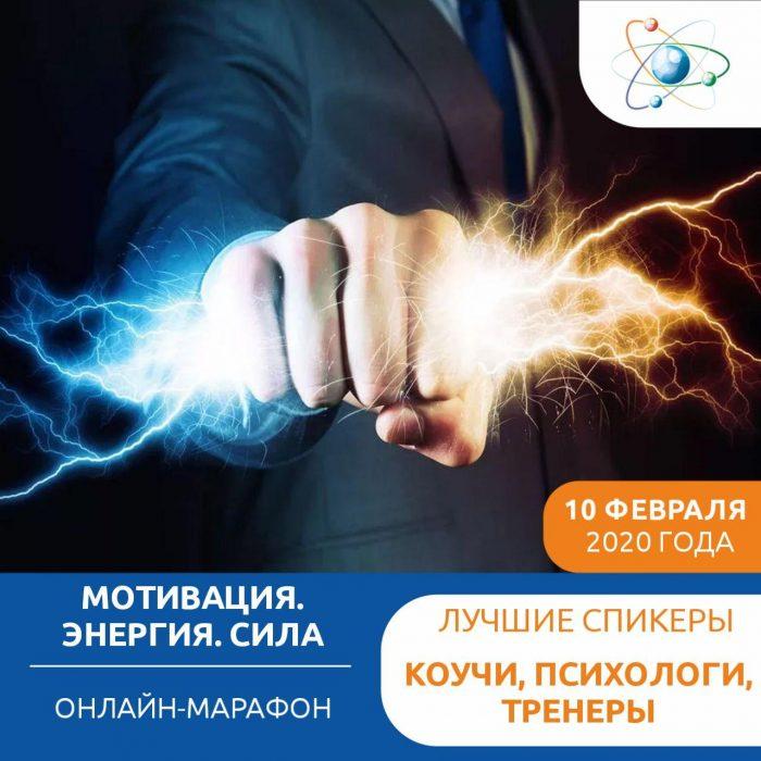 Онлайн-марафон «Мотивация. Энергия. Сила»