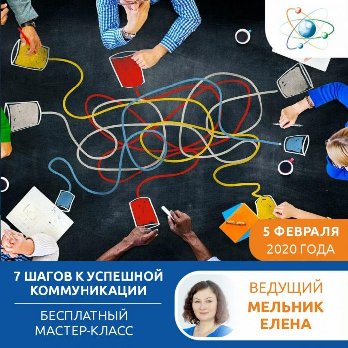 Бесплатный мастер-класс «7 шагов к успешной коммуникации» @ ул. Жигура, 26а, БЦ «Seven», ауд.2-7, «System ITC»
