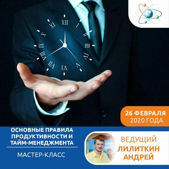 Мастер-класс «Основные правила продуктивности и тайм-менеджмента» @ Владивосток, ул. Жигура, 26а, БЦ «Seven», ауд. 2-7, зал «System ITC»