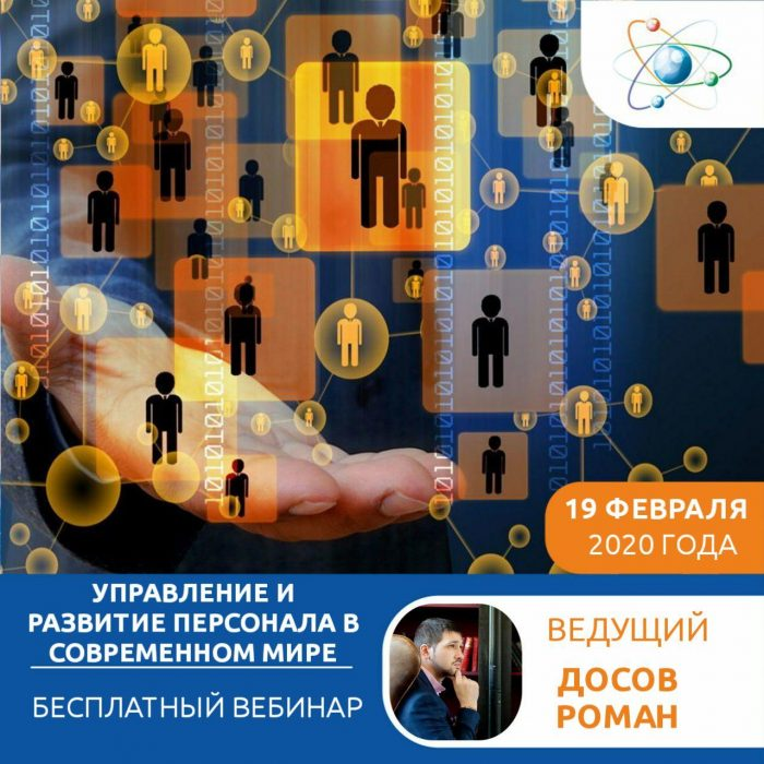 Бесплатный вебинар «Управление и развитие персонала в современном мире»