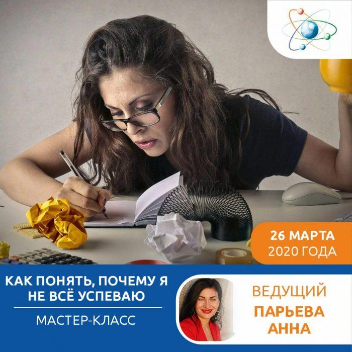 Мастер-класс «Личная система тайм-менеджмента, или как понять, почему я не всё успеваю» @ Владивосток, ул. Жигура, 26а, БЦ «Seven», ауд. 2-7, зал «System ITC»