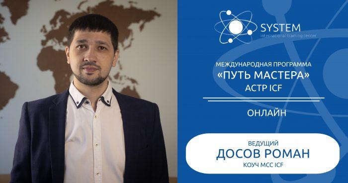 Международная программа «Путь мастера» ACTP ICF
